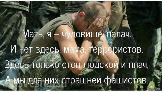 О чем плакал солдат ВСУ