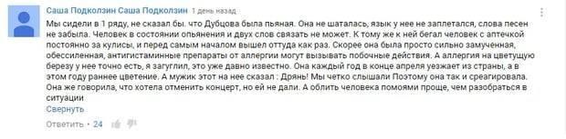 Российскую певицу в Беларуси обозвали «дрянью»: опубликовано видео