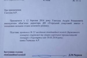 Люди Захарченка та банди Чеботарьова контролюють концерн Укрспирт