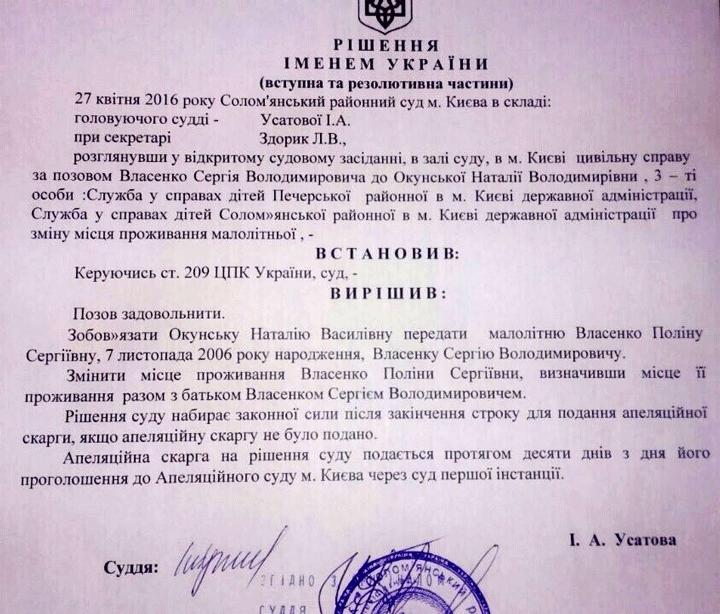 Адвокат Тимошенко через суд обязал свою дочь жить с ним (документ)