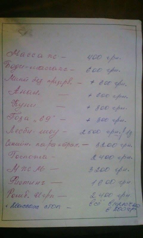 Место работы: проститутка. Репортаж из киевского борделя, часть первая