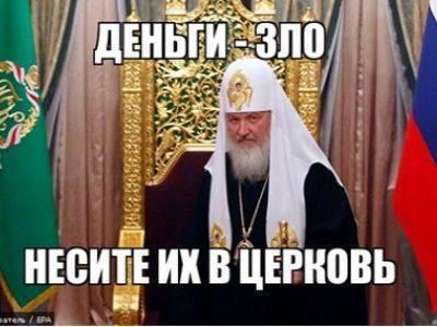 Патриарх Кирилл: РПЦ истощает себя и не получает выгоды