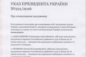 Порошенко помиловал почти 100 осужденных секретными списками - документ