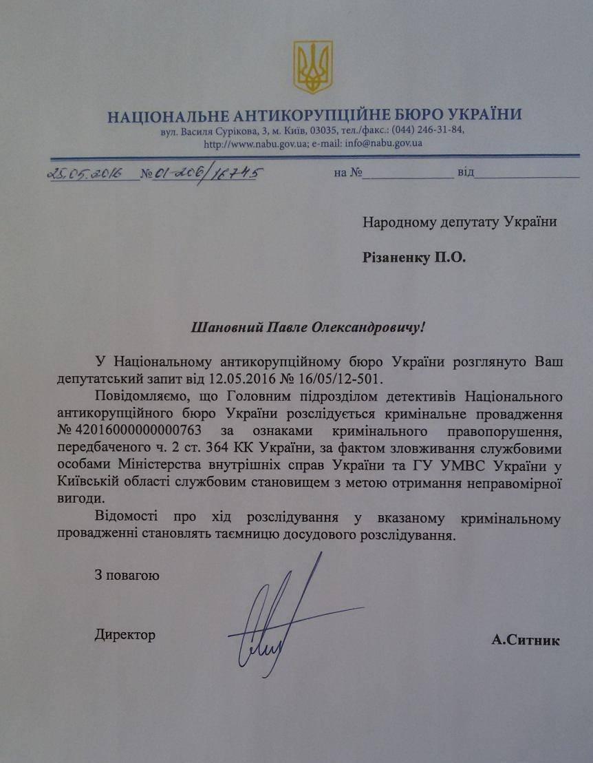 Первого заместителя главы Нацполиции и замначальника ГУ Нацполиции в Киевской области подозревают в криминале