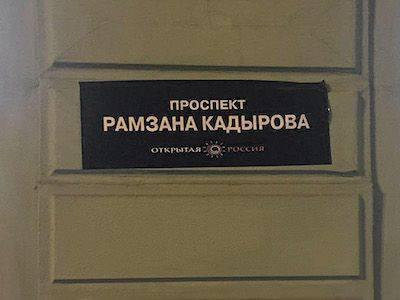 В Петербурге Невский проспект переименовали в проспект Рамзана Кадырова