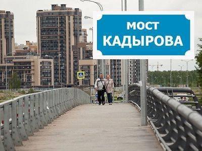 Член Топонимической комиссии Петербурга рассказал, кто голосовал за мост Кадырова
