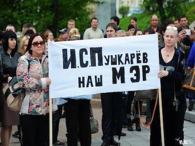 Во Владивостоке жители вышли на пикет в поддержку арестованного мэра Пушкарева