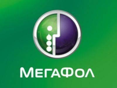 Мегафон оштрафовали на миллион рублей за незаконную смс-рекламу