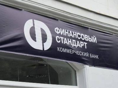 ЦБ отозвал лицензию у банка Финансовый стандарт