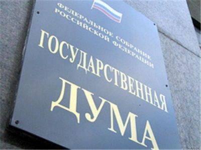 Комитет Думы не дал добро на упрощенное предоставление гражданства жителям востока Украины