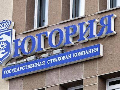 ЦБ отозвал лицензии у шести страховых компаний, среди которых и Югория-Мед