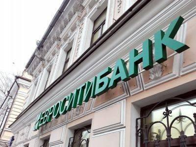 СМИ сообщили об отключении Евроситибанка от платежной системы ЦБ