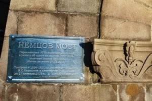 В центре Москвы установлены мемориальные доски памяти Бориса Немцова