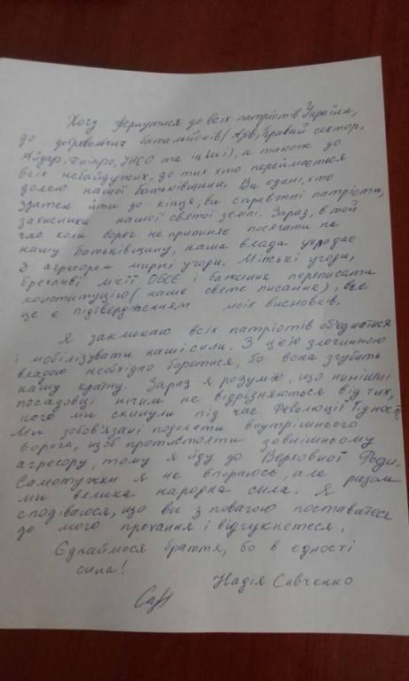 Обнаружено тайное письмо Савченко с призывами к государственному перевороту