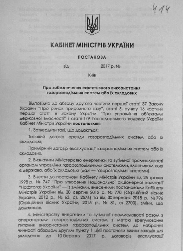 Постановление правительства ценой 1,3 млн гривен в день