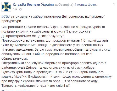 Прокурор из Днепра погорел на взятке
