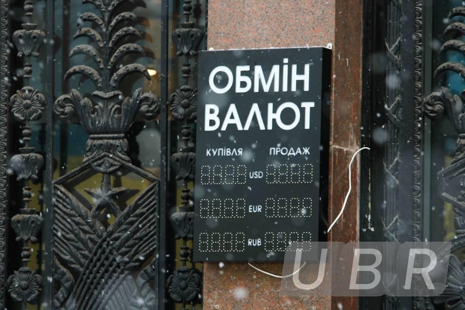 В центре Киева внезапно закрылись все обменники валют. Не иначе испугались очередных обысков