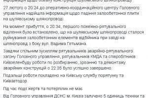 Обвал Шулявского моста в Киеве: подробности происшествия и изменение движения транспорта