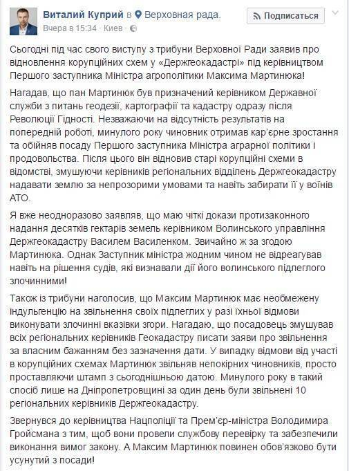 Максим Мартинюк — аферист та корупціонер: заступника міністра агрополітики звинуватили у корупції