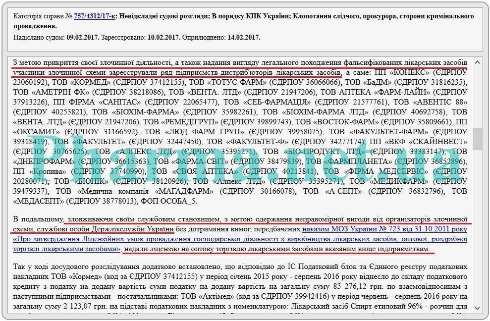 Генпрокуратура Украины расследует масштабное дело о фальсификации этилово спирта