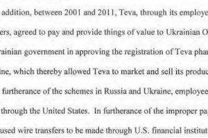 """О коррупции TEVA в Украине: за что фармкомпания заплатила """"украинскому чиновнику"""" 200 тысяч долларов США"""