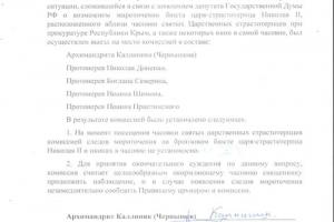 РПЦ опровергла заявление Поклонской о мироточении бюста Николая II