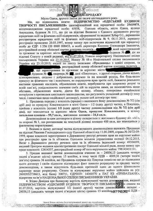 Злоупотреблениями главы НСПУ Сидоржевского занялись суды