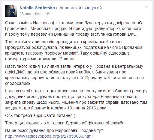 Человек Гройсмана заменивший Насирова тоже «уголовник»