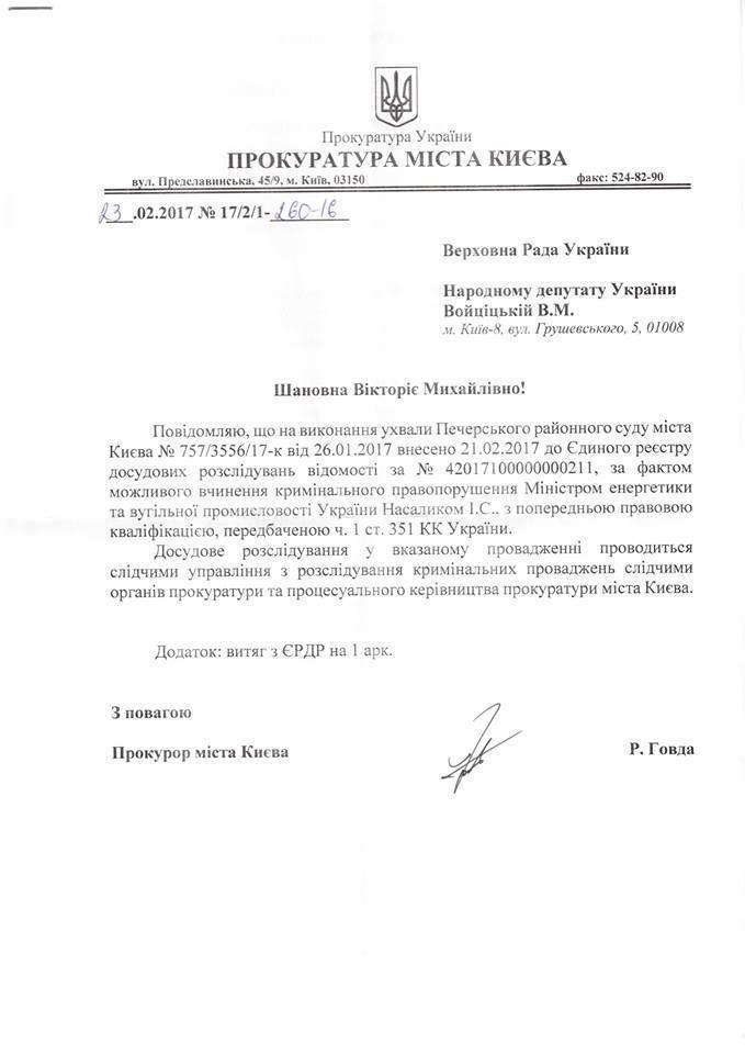 Открыто уголовное производство в отношении министра энергетики и угольной промышленности Игоря Насалика
