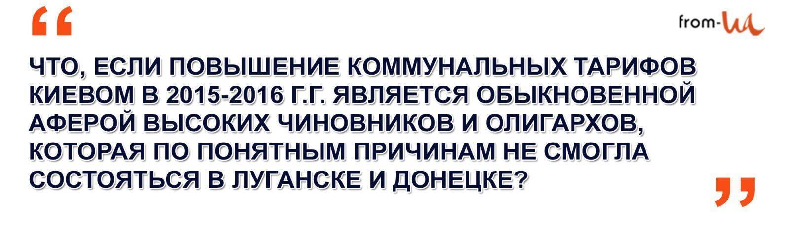 Тарифная война против граждан Украины