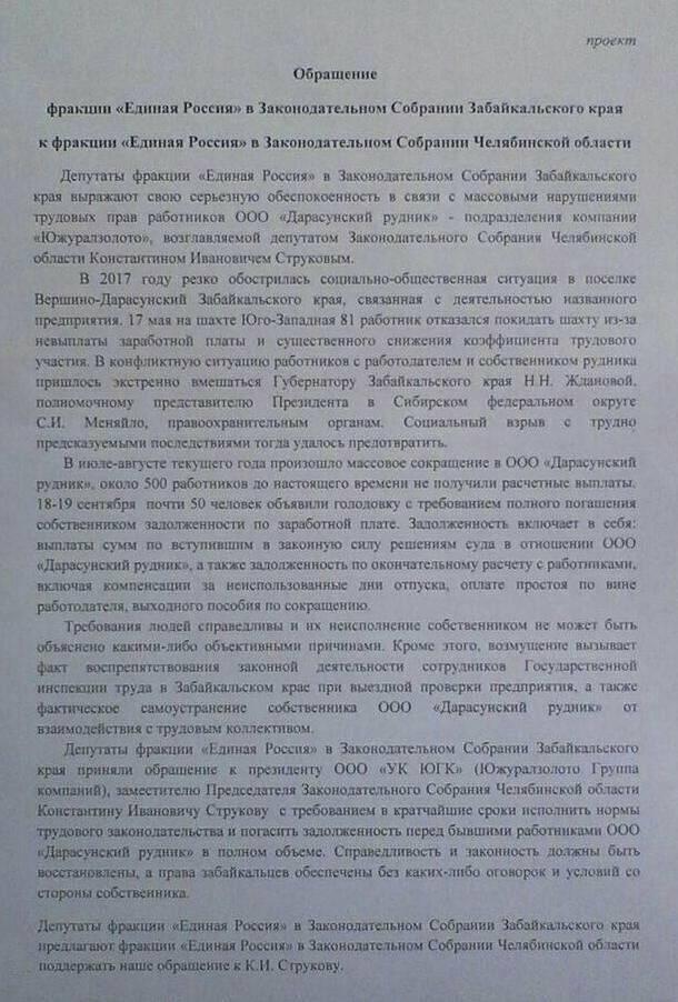 Офшорное «золото» депутата Струкова