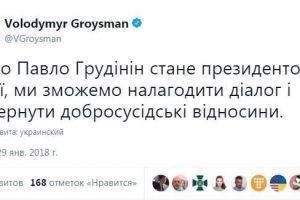 В соцсетях распространяют фейковый твит Гройсмана в поддержку российского коммуниста Грудинина
