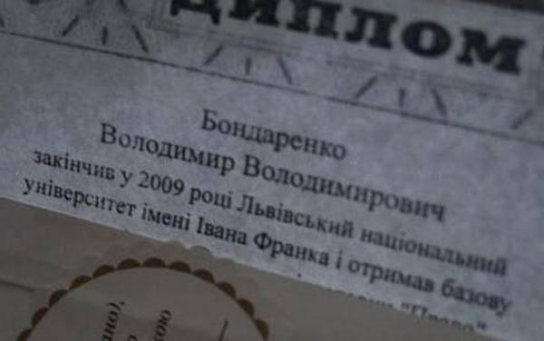 Суд подсказал украинским чиновникам как пользоваться поддельными дипломами