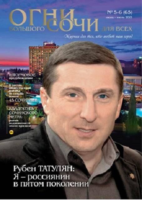 В городе Сочи темные ночи: новые данные о криминальном советнике Налбандяна