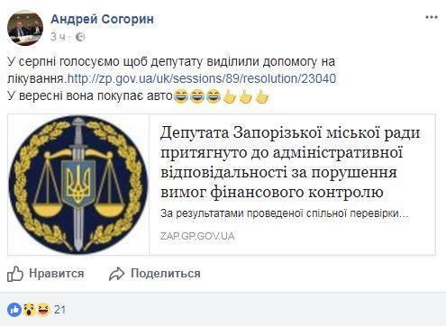 Депутат «Оппоблока» получила из бюджета материальную помощь на лечение и купила дорогое авто