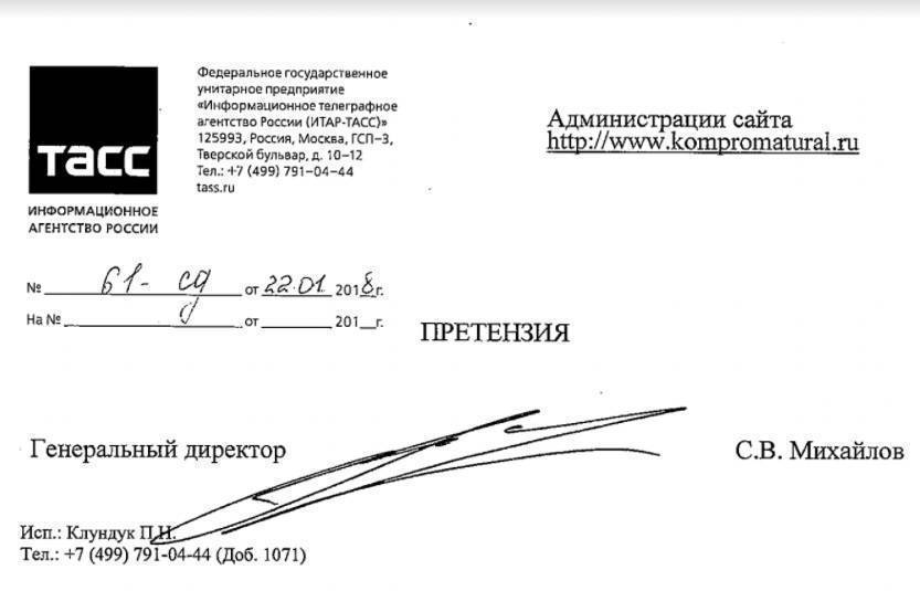 Михайлов forever! Гендиректор ТАСС дарит редакции «Компромат-Урал» новые поводы сообщать о себе любимом