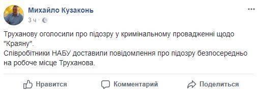 Стало известно почему пропал мэр Одессы