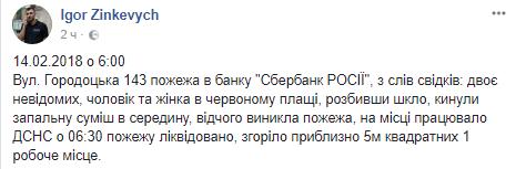 Во Львове подожгли отделение российского «Сбербанка»