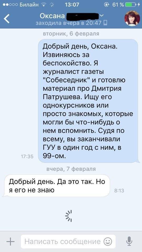 Молодой, да блатной, или «Новый дворянин» Дмитрий Патрушев