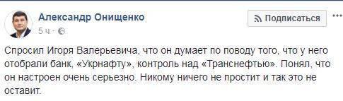 Беглый нардеп Онищенко опубликовал фото готового мстить Коломойского с битой