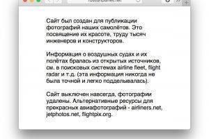 Сайт, раскрывший перемещение правительственного самолета РФ с кокаином, удалили