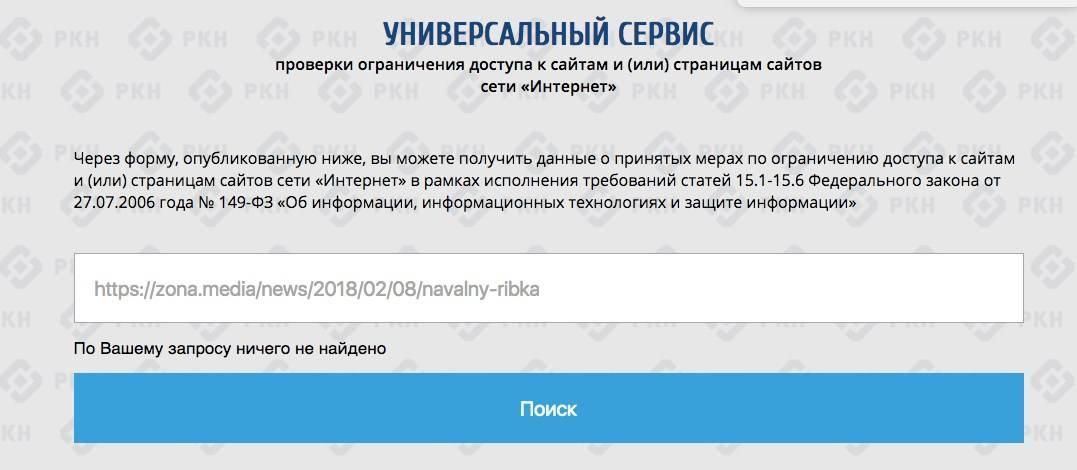 Расследование Навального: от СМИ потребовали удалить часть информации