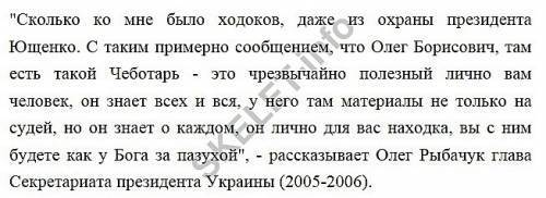 Сергей Чеботарь: старый непотопляемый коррупционер. Часть 1