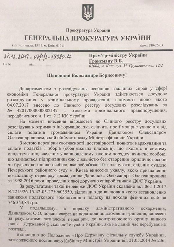 Луценко попросил Гройсмана об отставке Данилюка