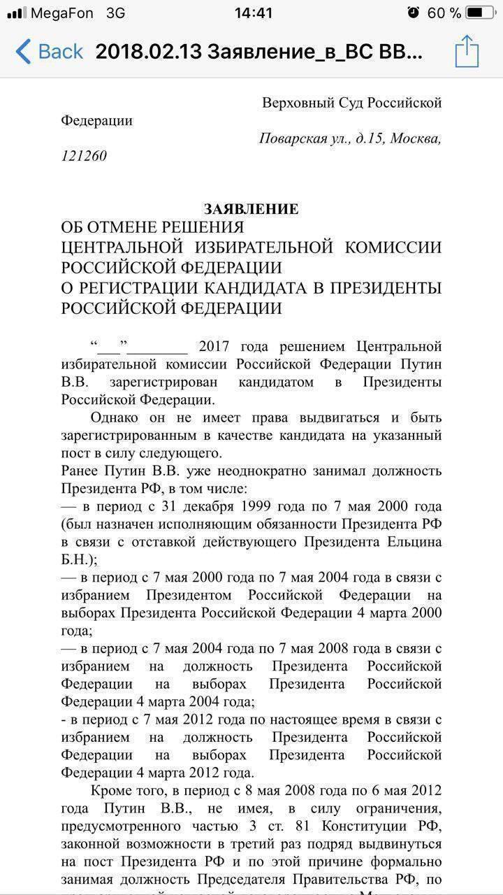 Собчак потребовала от суда снять Путина с выборов