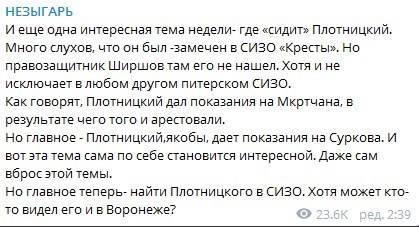 Плотницкий дает показания на Суркова