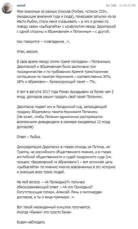 Секс-скандал в России: журналист сообщил о новых VIP-фигурантах