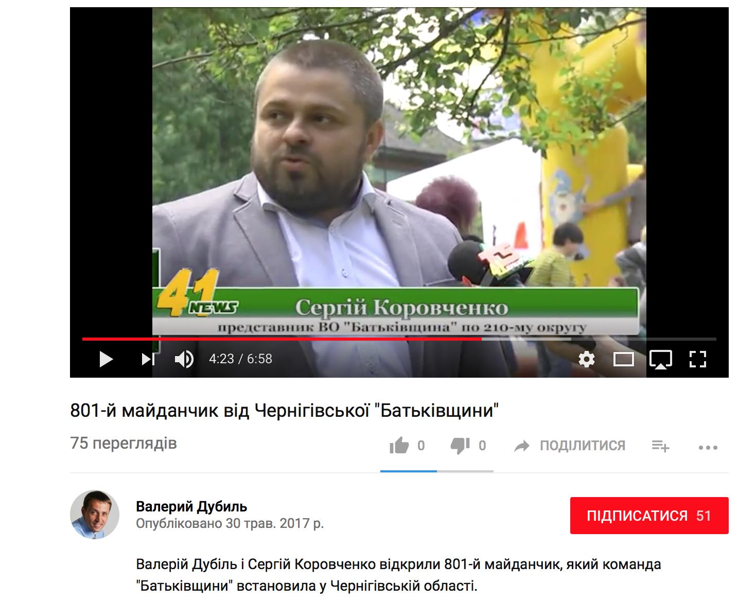 Сергей Коровченко делает карьеру под флагами Тимошенко