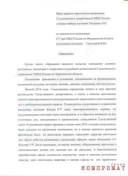 «Артик-ТВ» раскрыло схемы обогащения главы Мурманского УВД Баталова