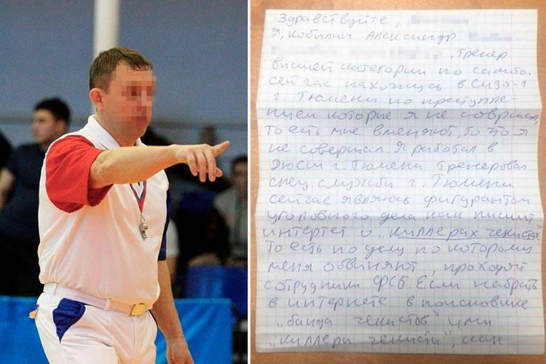 Один из участников тюменской банды киллеров из ФСБ направил Путину письмо с просьбой разобраться в его деле